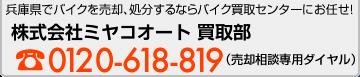 株式会社ミヤコオート買取部