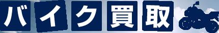 神戸市、明石市、加古川市、加古郡でバイク買取中のミヤコオート
